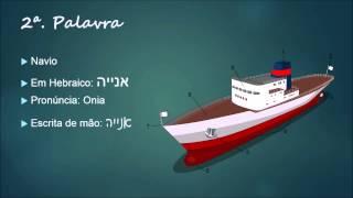 Aprenda 5 Palavras De Hebraico Por Dia #16