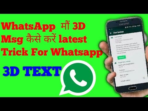 New WHATSAPP Tricks 2017 You Should Try [HINDI] 3D Typing Trick