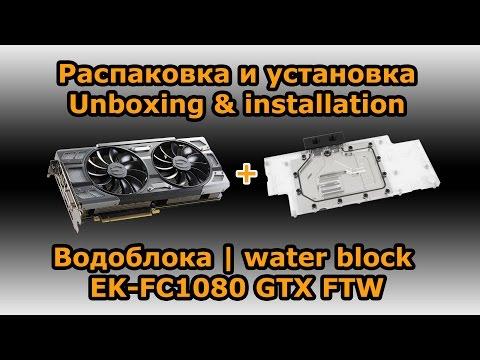 Water Block EK-FC1080 GTX FTW for EVGA GTX 1080 FTW - распаковка (unboxing)|установка (installation)