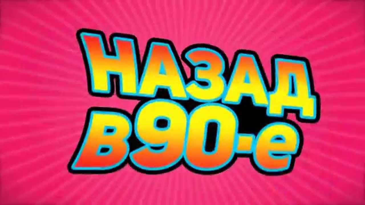 Золотые 90-е