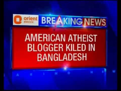 US-Bangladesh blogger Avijit Roy hacked to death: Prominent Bangladeshi-American writer and blogger Avijit Roy was hacked to death by unidentified attackers on the streets of Dhaka, Bangladesh.  According to the reports, the incident took place on Thursday night (26 Feb) along a crowded stretch of sidewalk as Avijit and his wife Rafida Ahmed were returning from a book fair at the Dhaka University. As she struggled to carry her husband for assistance, Ahmed, who as well is a blogger, was also seriously injured in the attack.  Police so far has named no suspects in the attack. Bangladesh born US citizen Roy was a prominent voice against religious extremism and her family members and friends claim that the writer was threatened for his writings in the past as well.  For More information on this news visit : http://www.newsx.com/ Connect with us on Social platform at : http://www.facebook.com/newsxonline Subscribe to our YouTube Channel : http://www.youtube.com/newsxlive