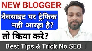 [ New Blogger ] increase website traffic simple & Easy Trick 2018