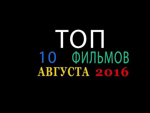ТОП - 10 ожидаемых фильмов в августе 2016