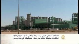 المؤتمر الوطني الليبي يندد بالغارة على مطار معيتيقة