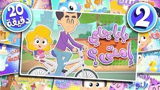 أغنية بابا جاي إمتى ومجموعة من أغاني مرح كي جي  | قناة مرح كي جي - Marah KG