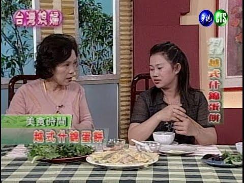 台綜-巧手料理-20140422 台灣媳婦:越式什錦蛋餅(下)
