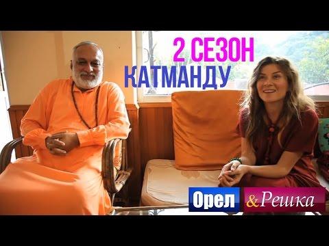 Орёл и Решка. 2 сезон- Непал | Катманду (HD)