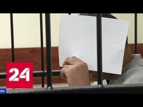 Подозреваемым в стрельбе у Москва-Сити избирают меру пресечения - Россия 24