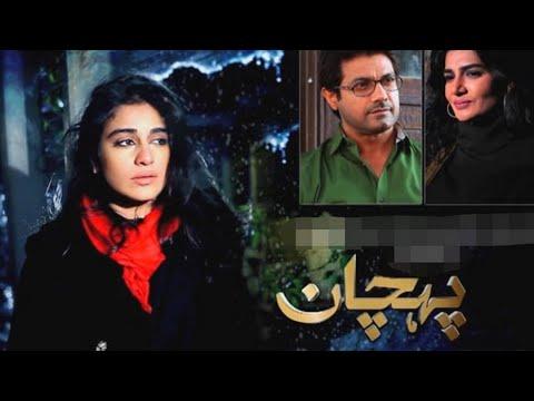 Yaad ki Raah Guzar, Pehchan Drama OST, A Plus Entertainment 2014 thumbnail