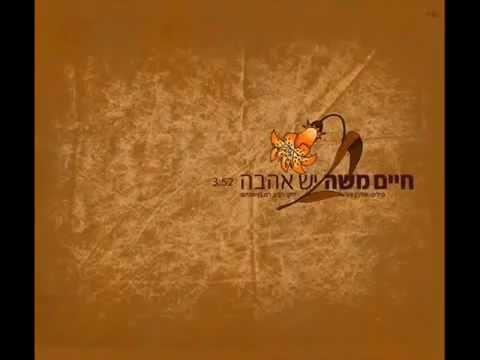 חיים משה - יש אהבה (
