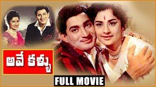 Kanchana - Ave Kallu - Telugu Full Length Movie - Superstar Krishna,Kanchana,Rajanala