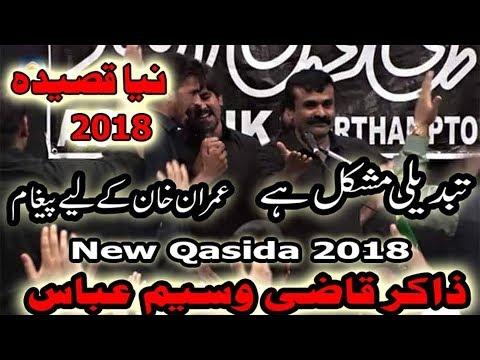 Zakir Qazi Waseem Abbas | Majlis 29 July 2018 | Latest New Qasida | Tabdeeli | Imran Khan |
