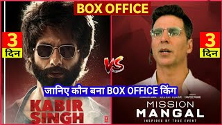 Mission Mangal 3rd Day Collection, Mission Mangal Box Office Collection Day 3, Akshay Kumar, Vidya B