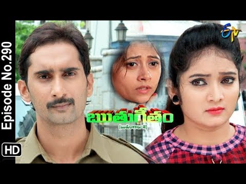 Ruthugeetham (Ruthuragalu-2) | 6th September 2018 | Full Episode No 290 | ETV Telugu
