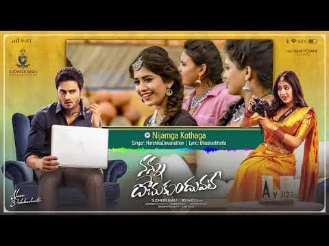 Nannu Dochukunduvate - Jukebox  (Telugu) | Sudheer Babu | B. Ajaneesh Loknath, RS Naidu