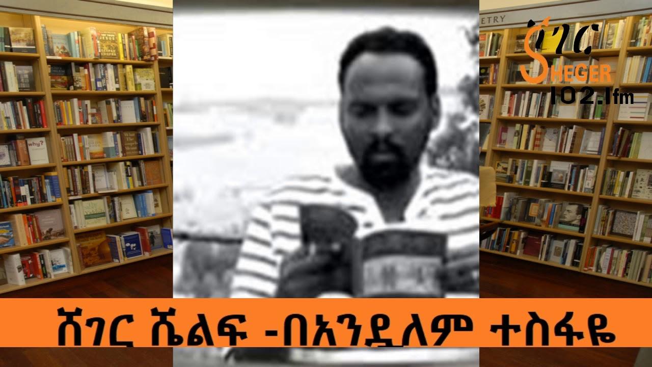 "Sheger FM 102.1 Sheger Shelf: ""የብርሃን ፍቅር"" ከተሰኘው መጽሐፍ የተወሰደ - By Andualem Tesfaye"