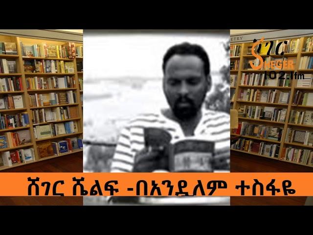Sheger Shelf Radio Program | Andualem Tesfaye