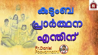 FR Daniel Poovannathil. Why should we pray at Home?