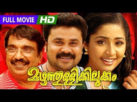 mazhathullikkilukkam full malayalam movie video 3gp mp4