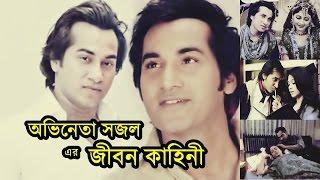 বাংলা নাটকের অভিনেতা সজলের জীবন কাহিনী । Sojol Bangla Natok Actor Biography 2017   Shajal Noor