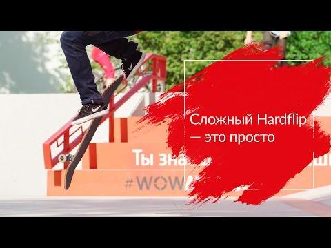 Сложный Hardflip — это просто    МТС #WOWMOSCOW