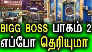 BIGG BOSS SEASON 2 எப்போ தெரியுமா Vijay Tv Bigg Boss Tamil Season 2 Opening Date bigg boss 2