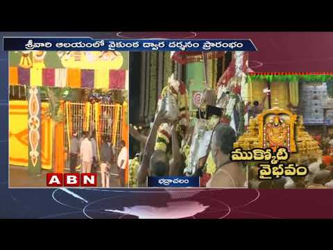 Vaikunta Ekadasi celebrations at Tirumala, Huge rush of Devotees at Tirumala | ABN Telugu