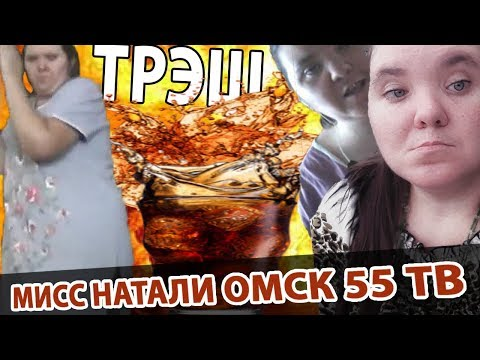 САМЫЙ ТРЭШОВЫЙ КАНАЛ ► МИСС НАТАЛИ ОМСК 55 ТВ