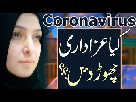 Kaya Hum Azadari Choar Dain..| Zakia Batool Najafi | 4K
