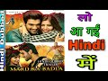 Mard Ka Badla hindi  dubbed Full movie Release|Review