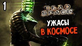 Dead Space Прохождение На Русском #1 — УЖАСЫ В КОСМОСЕ