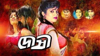 Doshi | Bangla Full Movie | Bobita | Jafor Iqbal | Diti | Shohel Chowdhury