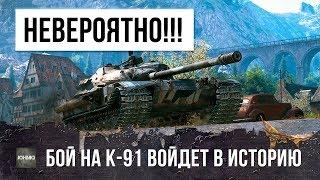 ОН СОВЕРШИЛ НЕВЕРОЯТНОЕ НА К-91! БОЙ ВОЙДЕТ В ИСТОРИЮ WORLD OF TANKS!!!