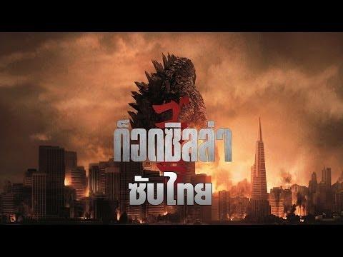 ตัวอย่างที่ 2 ของ Godzilla ก็อตซิลล่า ซับไทย