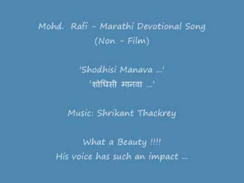 Mohd Rafi - Marathi Song - शोधिसी मानवा ......