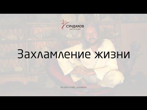 Захламление жизни - Виталий Сундаков