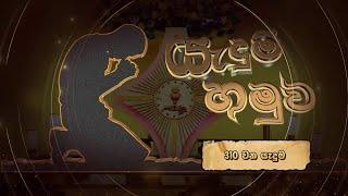 YADUM HAMUWA - EP 310 - 2021 04 13