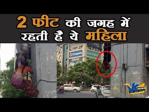 इस महिला का यही आशियाना है, महज़ दो फिट ज़मीन! Delhi women stay at Hoarding in Rohini