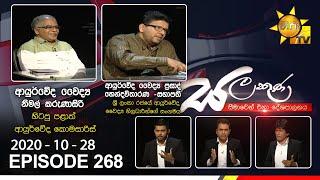 Hiru TV Salakuna | Dr Nimal Karunasiri | Dr Prasadh Hendavitharana | EP 268 | 2020-12-28