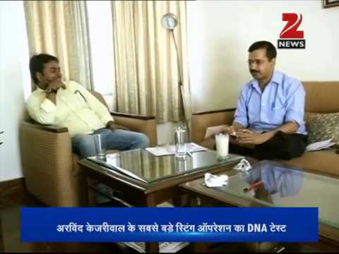 DNA test of Arvind Kejriwal's audio sting operation