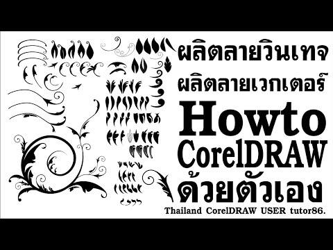 วิธีวาดลายเถาวัลย์ด้วย CorelDRAW