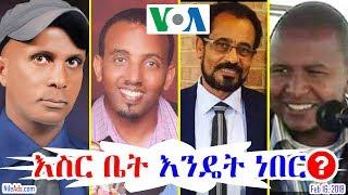 እስር ቤት እንዴት ነበር? Eskinder Nega, Andualem Aragie, Bekele Gerba & Ahmedin Jebel - VOA