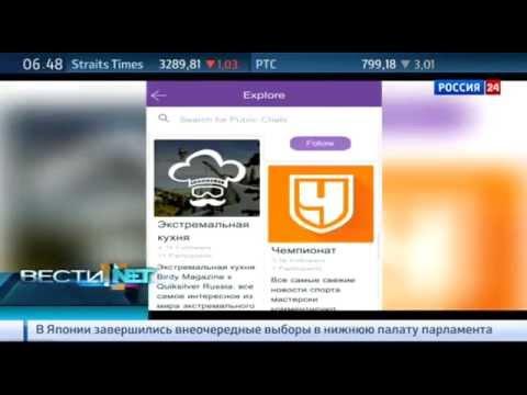Вести.net: новинки для игрового общения от Viber