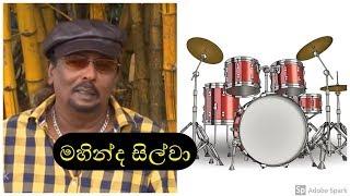 Res Vihidena Jeewithe   Tharuwak Samaga   Mahinda Silva