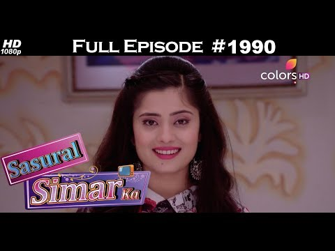Sasural Simar Ka - 4th December 2017 - ससुराल सिमर का - Full Episode thumbnail