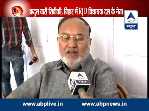 Rjd To Support Jdu Govt To Consolidate Secular Forces: Adbul Bari Siddiqui, Rjd video