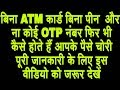 कैसे चोरी होते है आपके बँक से पैसे , NO OTP No ATM Card No Pin How in hindi free hindi