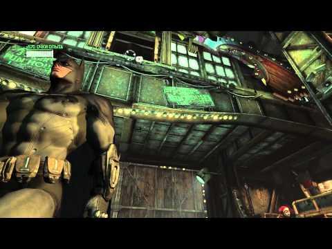 Прохождение игры Batman Arkham City часть 6