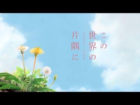 映画『この世界の(さらにいくつもの)片隅に』特報 (07月26日 07:30 / 92 users)