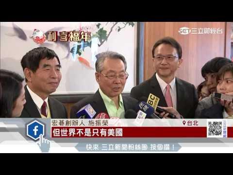 宏碁新春團拜 施振榮樂觀看今年景氣 三立財經台CH88